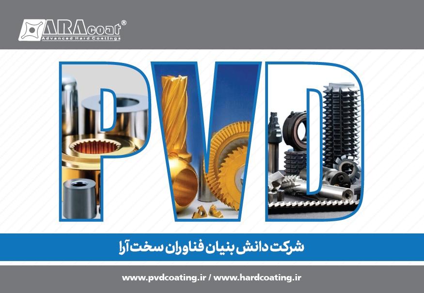 آشنایی با فناوری Arc-PVD
